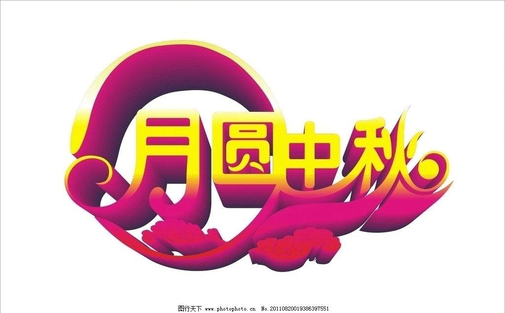 月圆中秋 节日 字体设计 矢量图 月饼盒字体 漂亮字体 祥云 中秋节