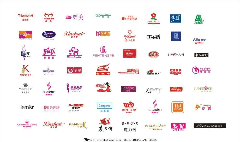 国际国内知名内衣品牌logo图片