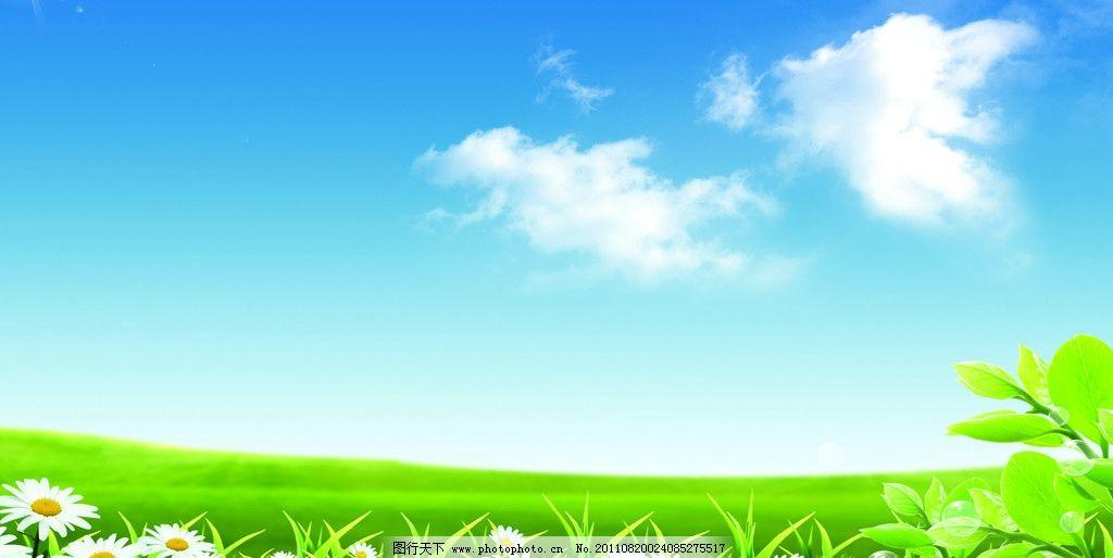 蓝天白云草地 蓝天 白云 草地 鲜花 树叶 绿地 天空 自然风光 自然