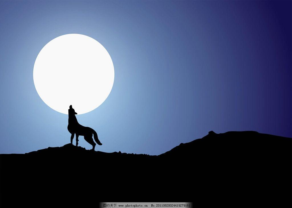 夜狼 狼 矢量 明月 山脉 野生动物 生物世界 eps