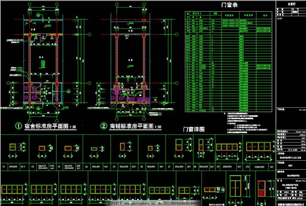 宿舍 商铺标准房平面图片_建筑设计_环境设计_图行