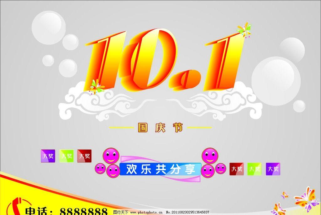 国庆节 国庆节海报 云朵 电话矢量图 微笑图片 蝴蝶    1国庆节展板