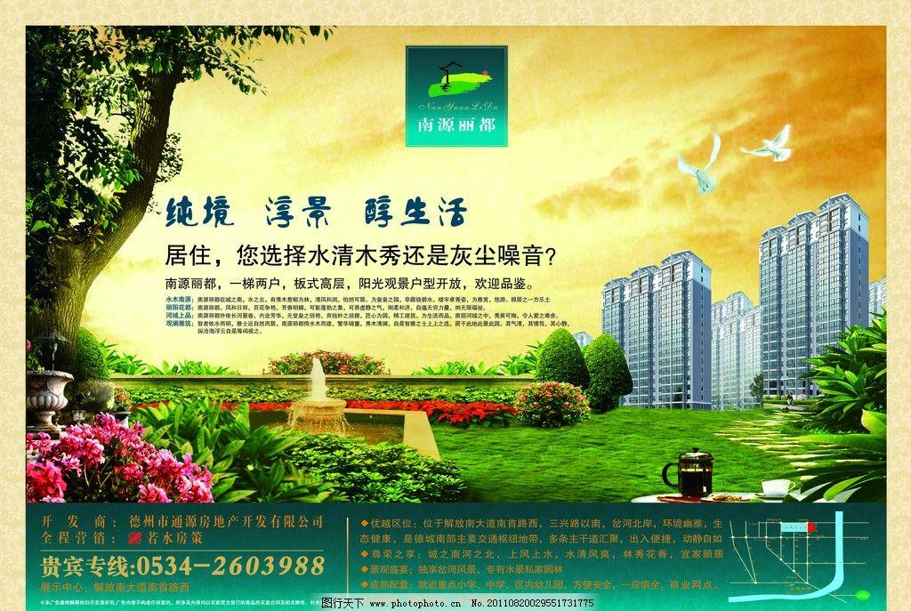 房产广告 广告设计 房产单页 地产 楼房 风景 楼盘展板设计 模板 欧式
