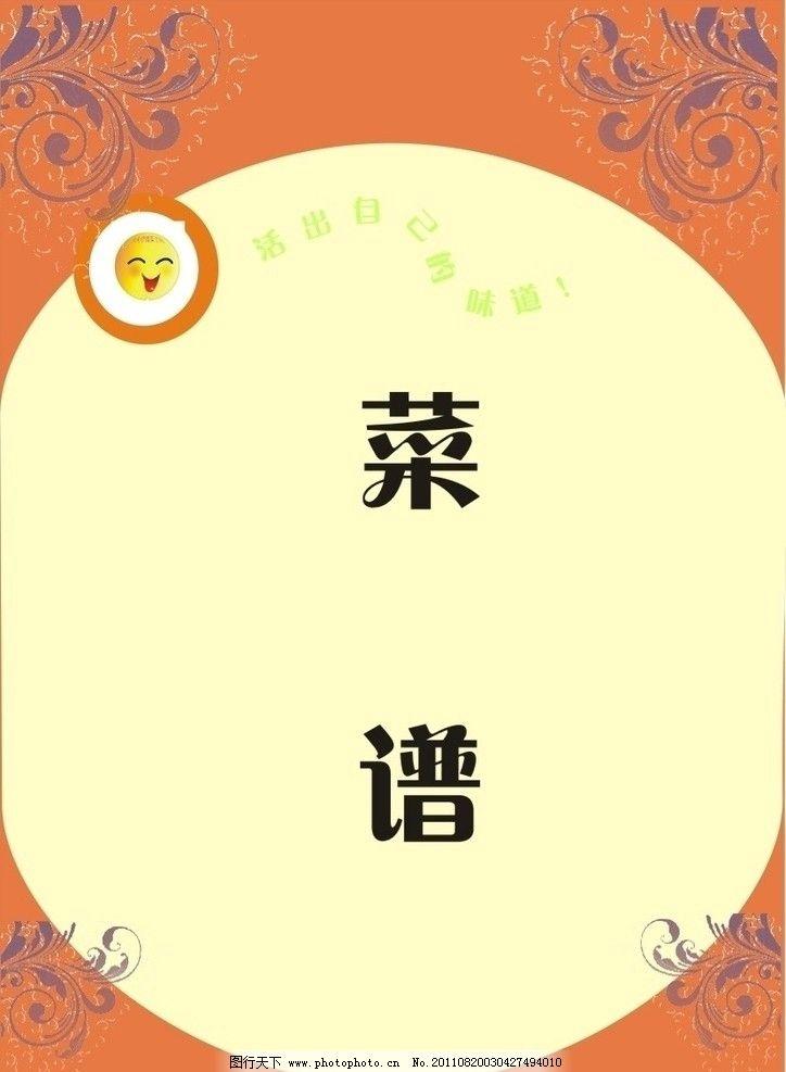 菜单封面 菜谱 宣传单 花纹 矢量