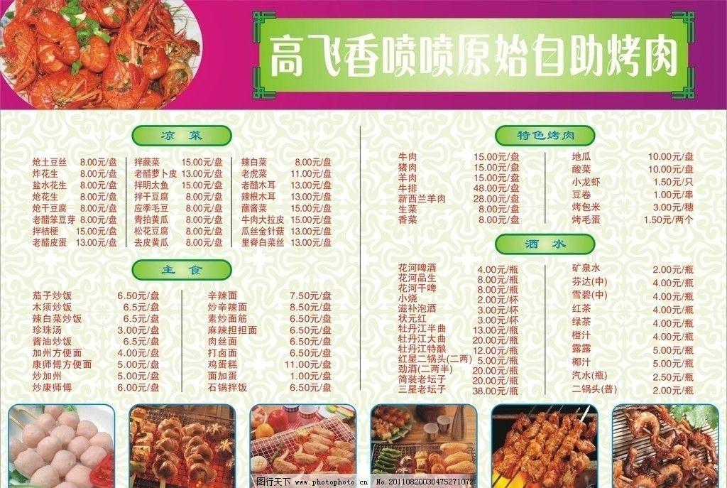 自助烤肉烧烤菜谱菜单图片