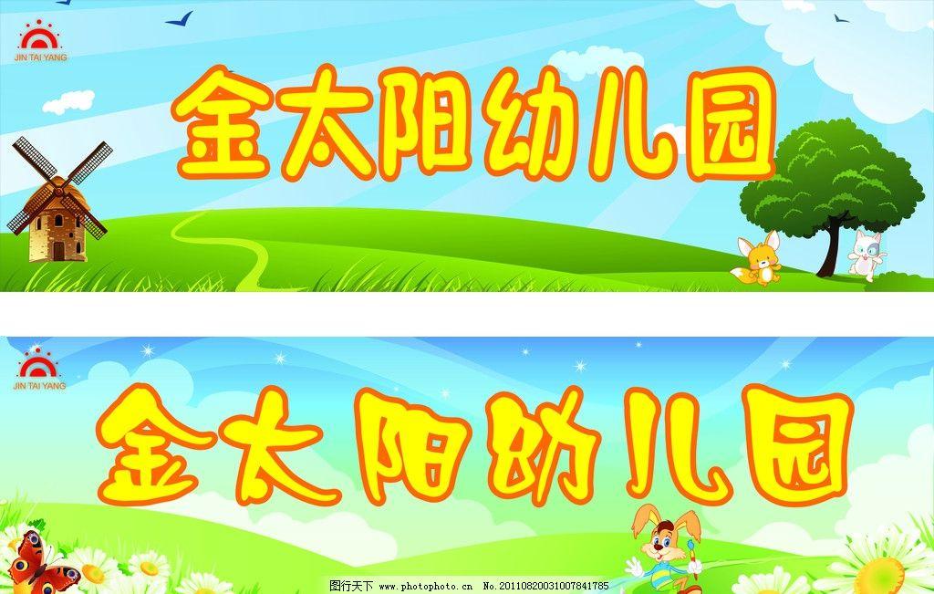 金太阳幼儿园图片