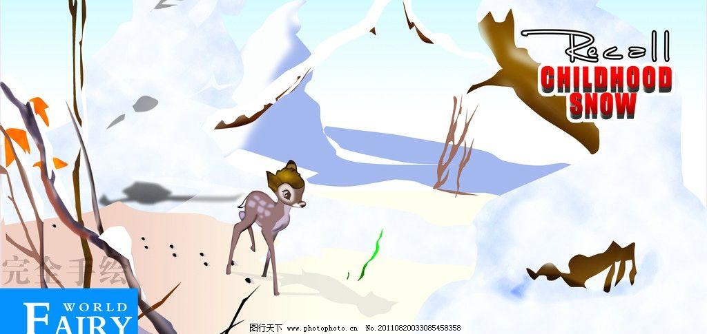 卡通手绘小鹿雪树枝 小鹿 雪景 手绘 卡通场景 招贴      psd分层素材