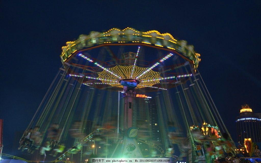 飓风飞椅 游乐设施 青岛21届啤酒节 游乐区 流光溢彩 宣闹夜 刺激