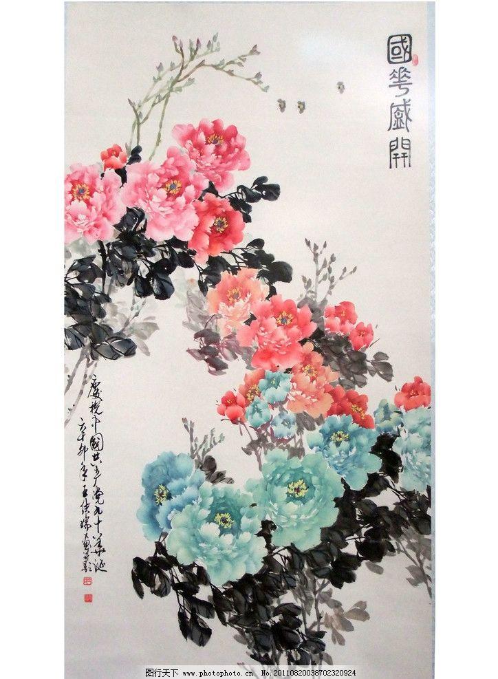 国花盛开 牡丹 写意牡丹 中国画 蜜蜂 著名书画家 王绪瑞 美术绘画