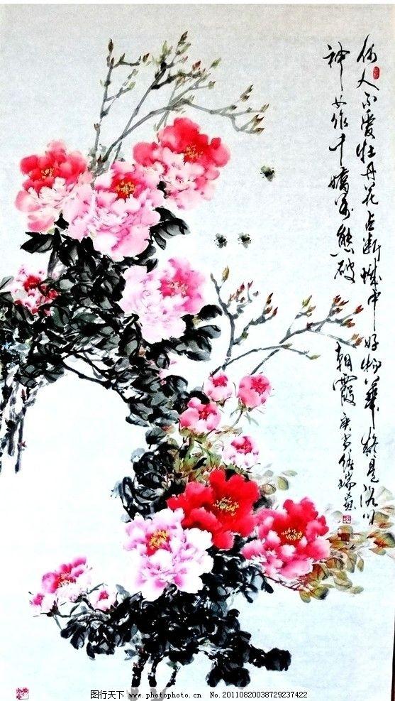 牡丹 写意牡丹 中国画 蜜蜂 王绪瑞 著名书画家 美术绘画 摄影