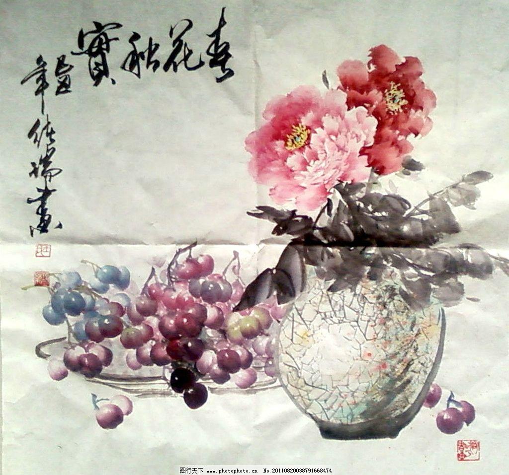 春华秋实 牡丹 写意牡丹 中国画 蜜蜂 葡萄 明珠 盘子 著名书画家