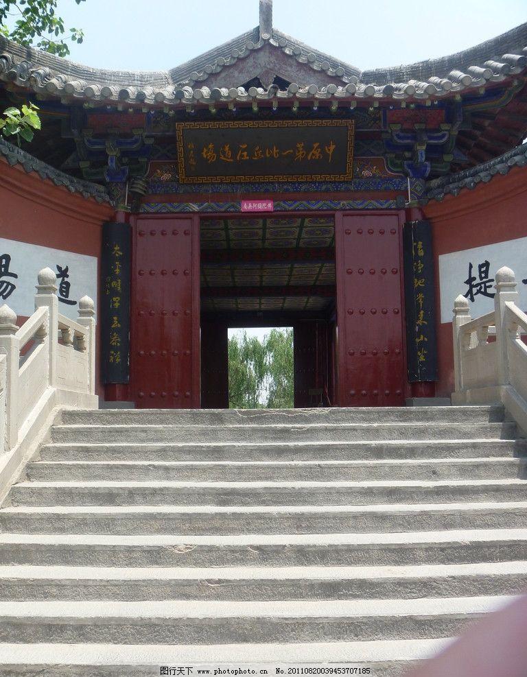 中原道场 比丘庄道场 古代大门 古代屋檐 中国风 古代建筑 古代台阶