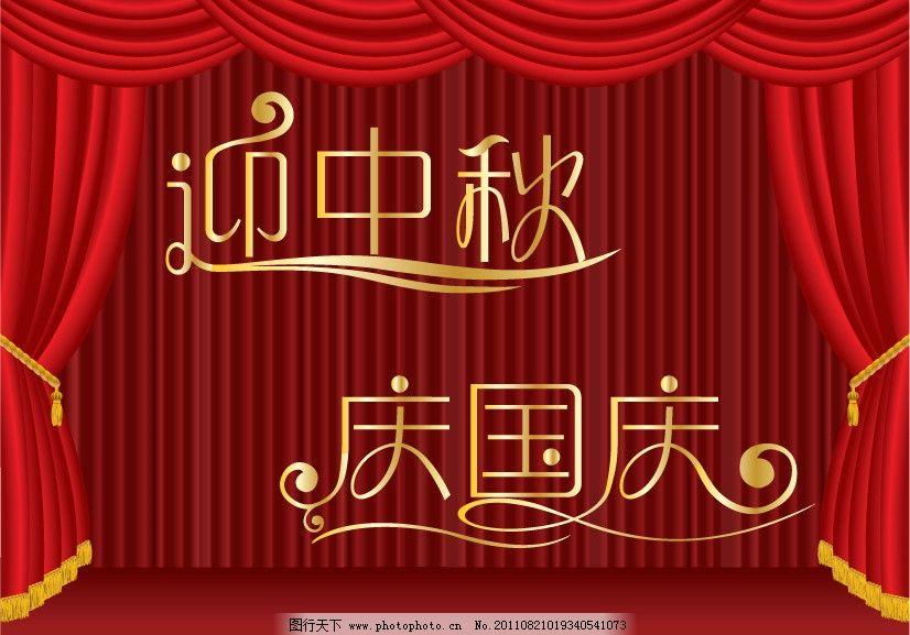 迎中秋 庆国庆 中秋节素材 中秋素材 国庆素材 十一 舞台 帷幕 幕布
