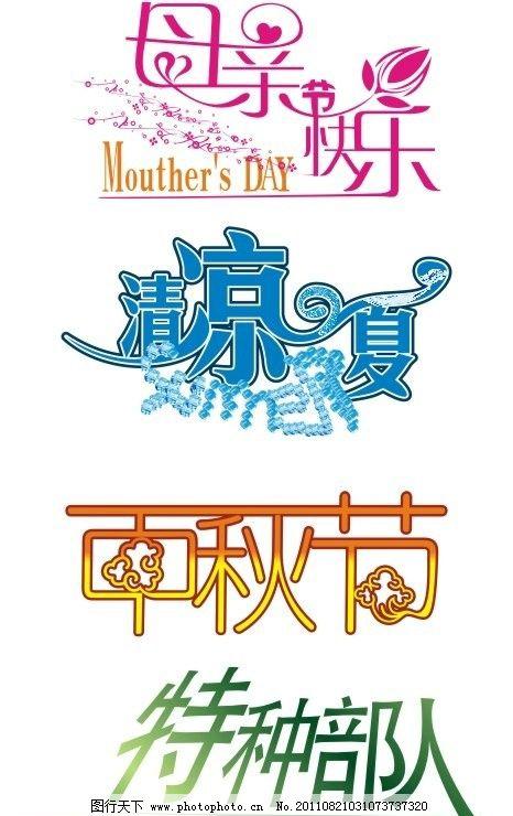 中文字体 字体设计 psd字体图片