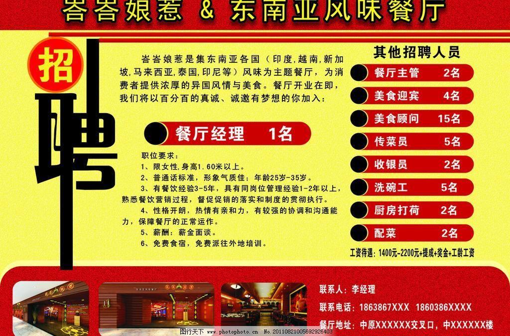 招聘海报 招聘 西餐厅 海报设计 广告设计 矢量 cdr 矢量图 建筑家居