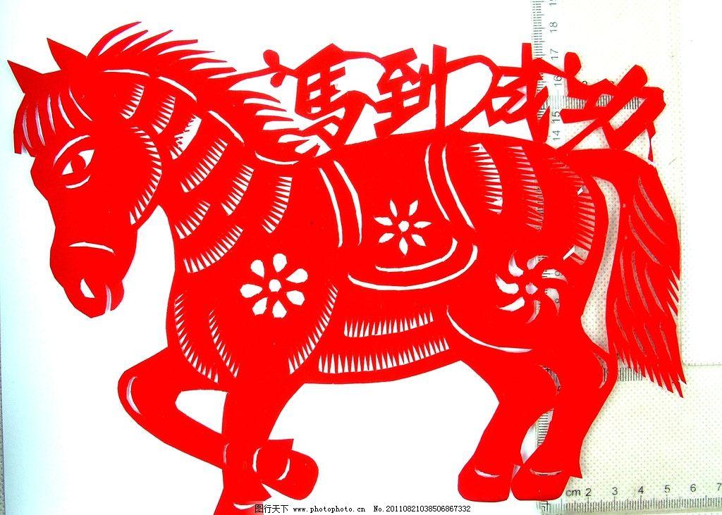 中国民间剪纸 马到成功 关中 民间 剪纸 马 传统文化 文化艺术 摄影