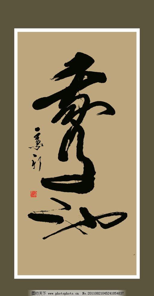 求PS中文字体下载 书法字体之类的 谢谢 跪求PS所有中文字体打包下图片