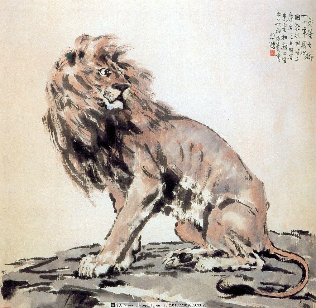 负伤之狮 徐悲鸿 狮子 国画 雄狮 大师 大家 动物 绘画书法