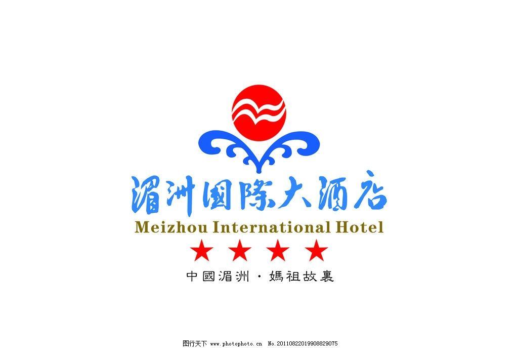 湄洲国际大酒店 湄洲国际大酒店标志 莆田酒店 湄洲 企业logo标志