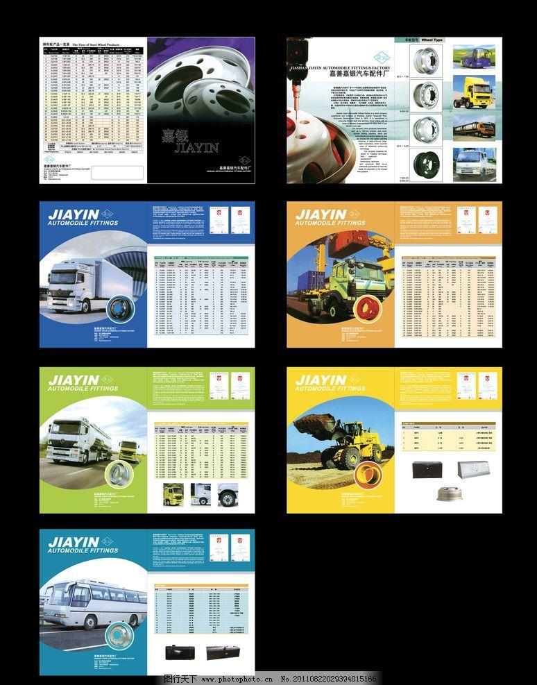汽配产品样本 产品画册 宣传册 版式设计 内页 版面 车轮 轮胎