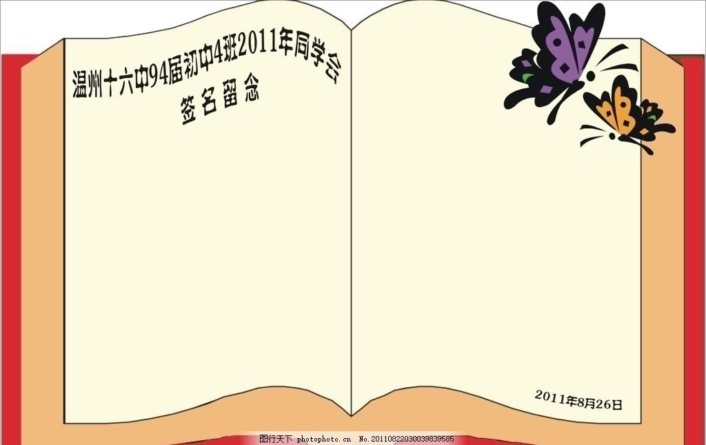 同学会 书 签名 留念 蝴蝶 海报设计 广告设计 矢量 cdr