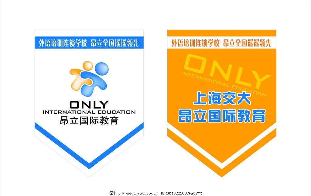吊旗 昂立国际教育 海报设计 广告设计 矢量 cdr