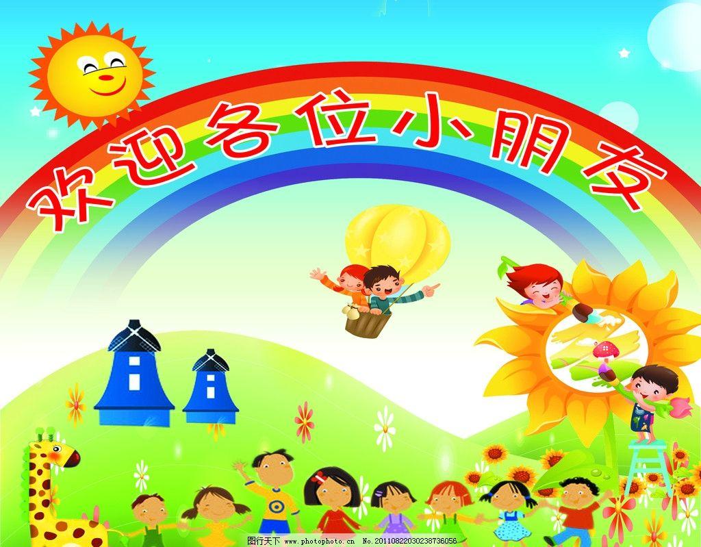 幼儿园背景壁画 幼儿园图片 幼儿园橱窗背景 卡通太阳 彩虹 花朵 气球
