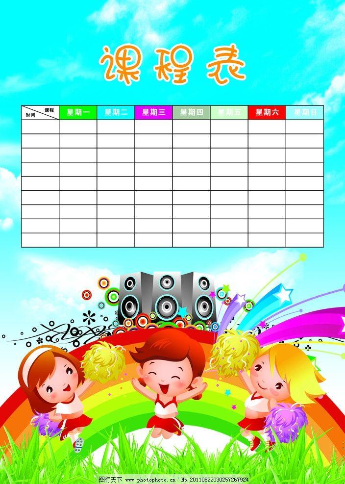 课程表 一周 欢乐的儿童