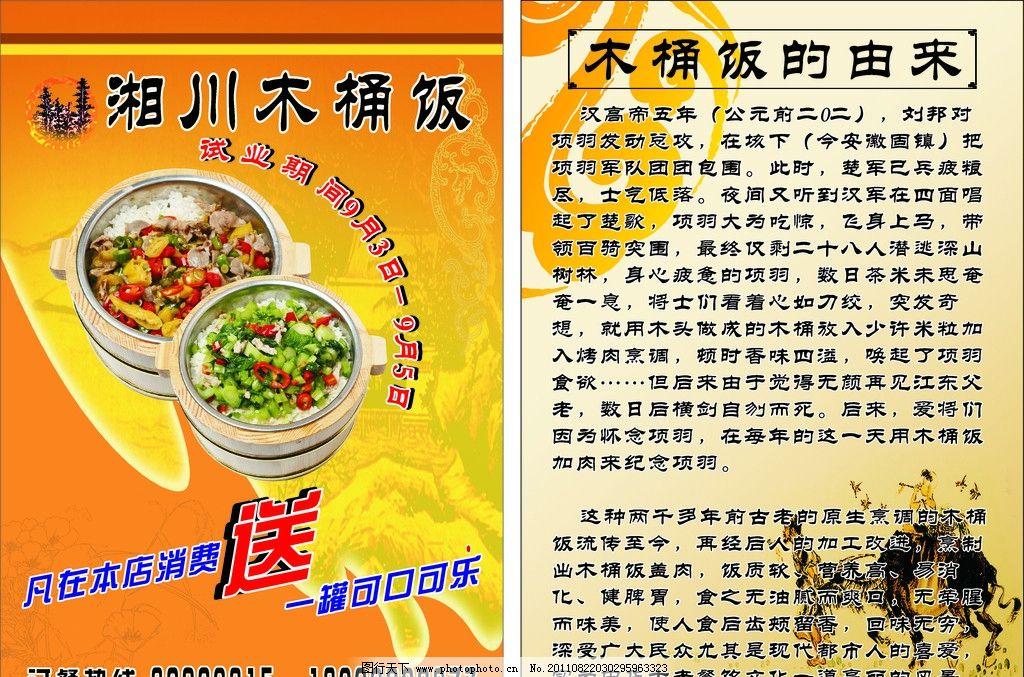 木桶饭单页 dm宣传单 广告设计