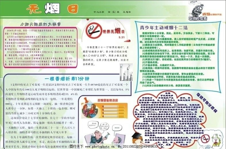 戒烟手抄报 禁止吸烟 无烟日 吸烟漫画 戒烟 危害 控烟 手抄报 报纸