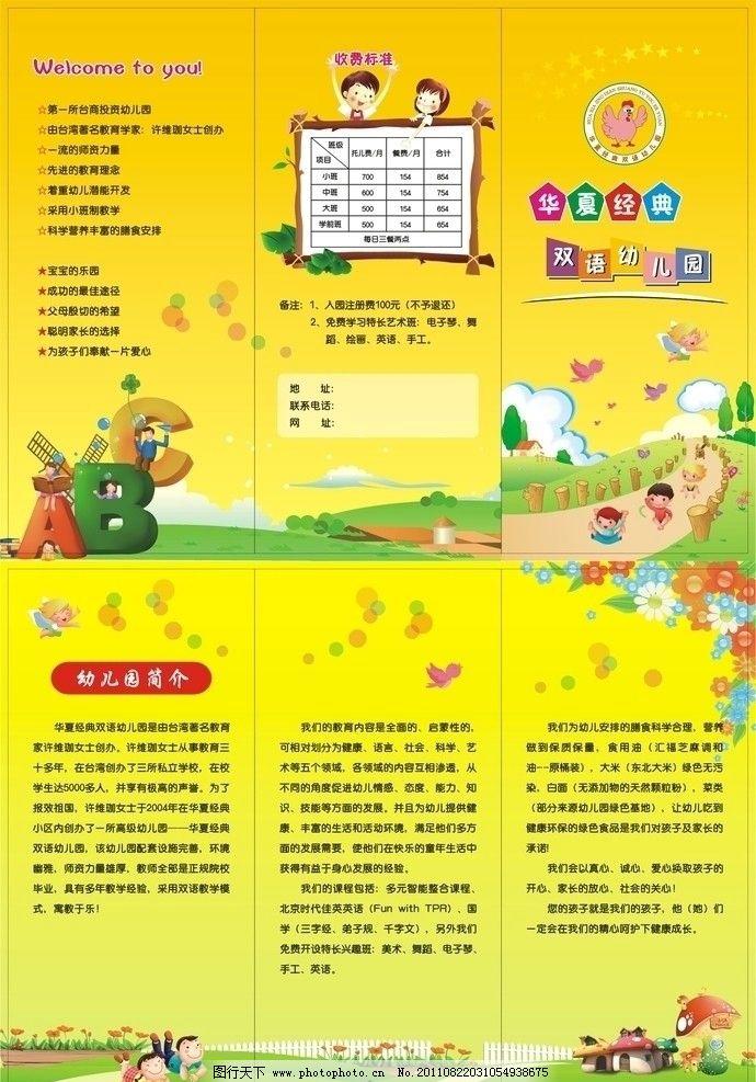 幼儿园三折页 设计图 其他设计 矢量