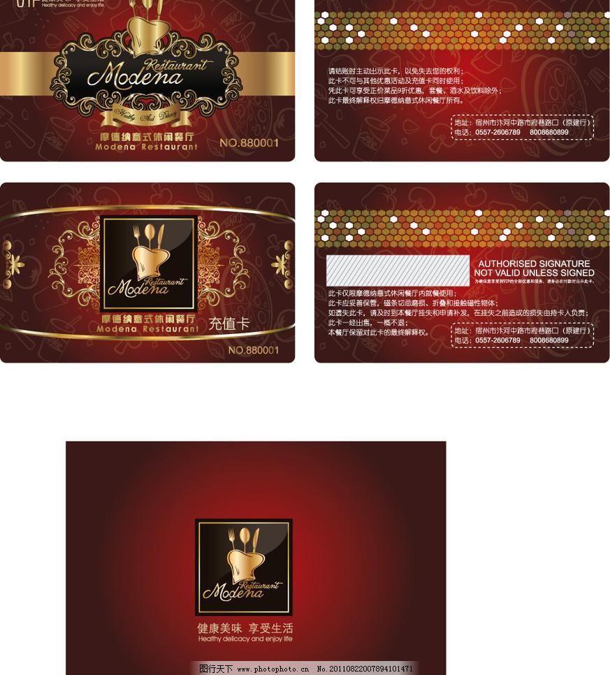 设计图库 名片卡牌 vip会员卡  西餐店vip卡图片免费下载 vip会员卡