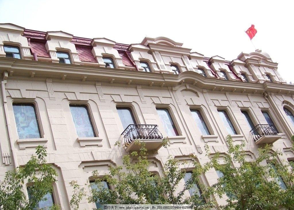 欧式风格 花栏 砖混结构 中国 东北 哈尔滨 中央大街 米白色外墙 西泮