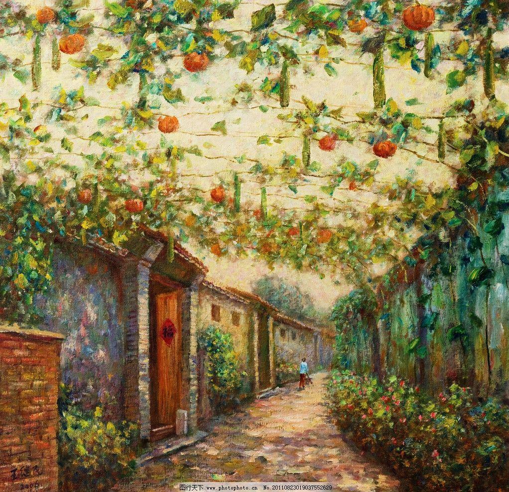 胡同家园 美术 绘画 油画 风景画 村庄 民居 胡同 花木 花朵 瓜果图片