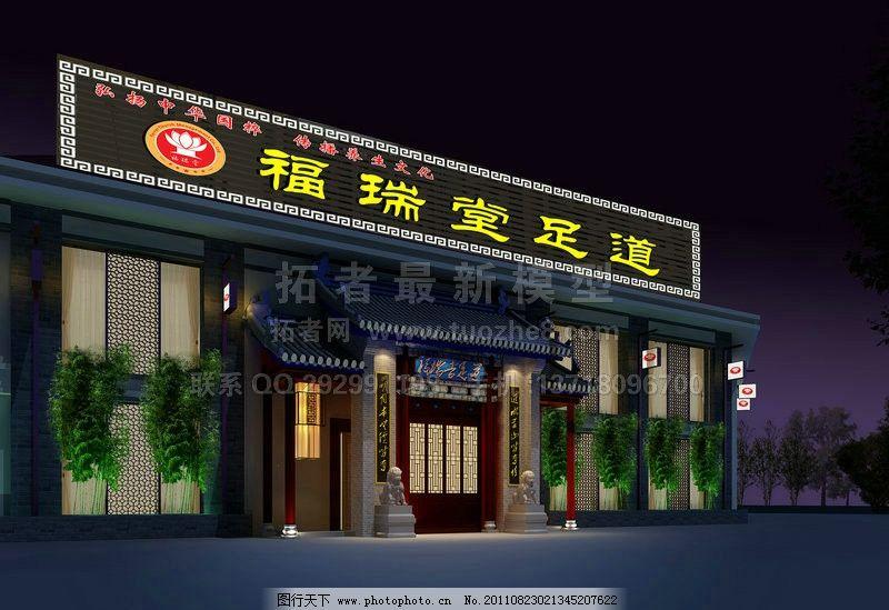 中式足道馆图片