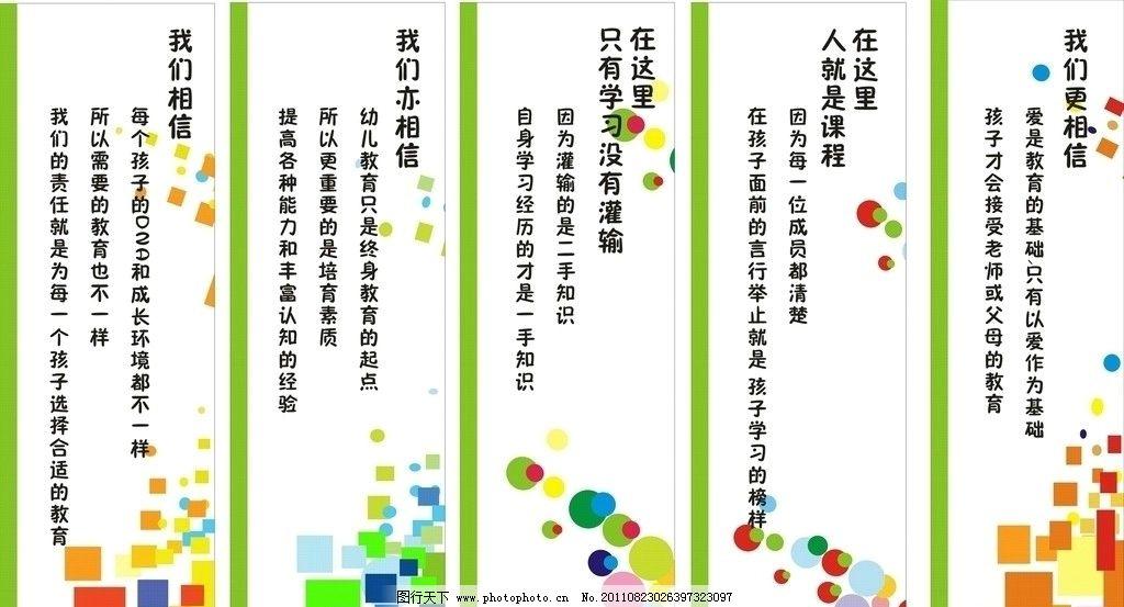 幼儿园宣传标语 几何图形 圆形 方形 幼儿背景 励志标语 幼儿教育