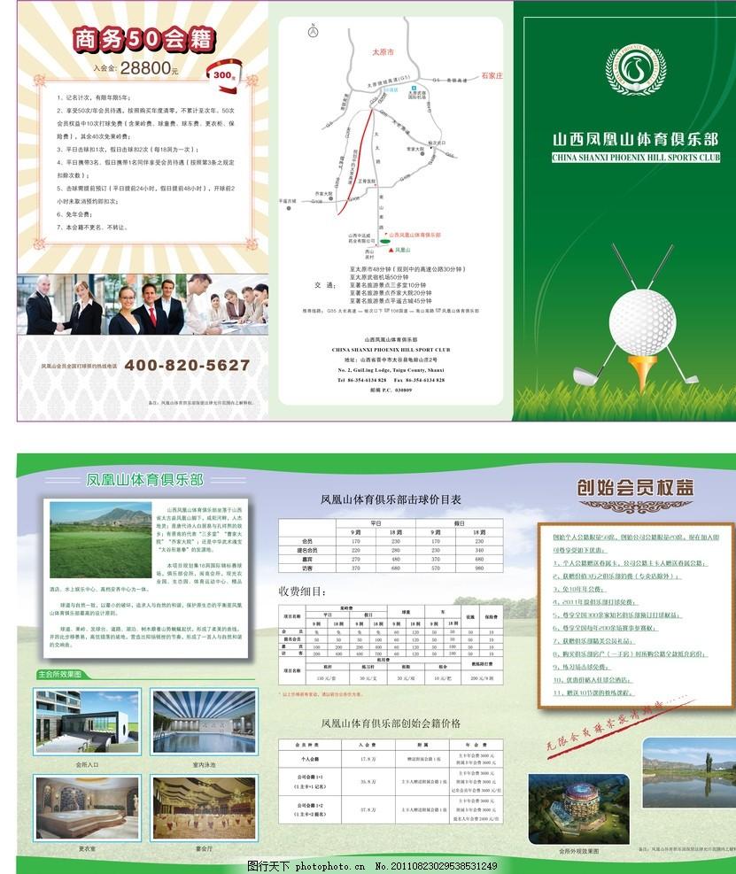高尔球场三折页 三折页 高尔夫 高尔夫球场 会所 绿色 高尔夫球 商务