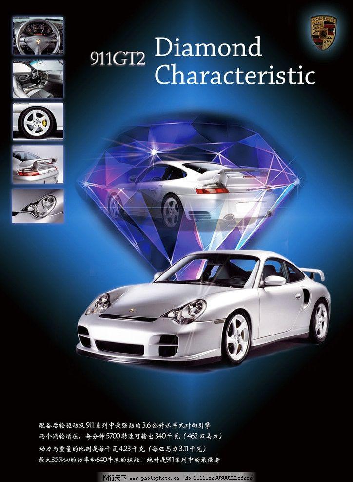 保时捷汽车单页宣传单 银白色汽车 钻石 汽车配件 广告设计模板图片