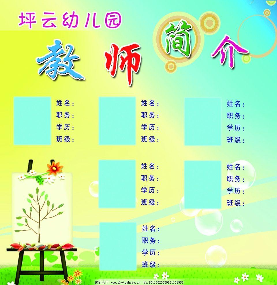 幼儿园教师自我介绍【相关词_幼儿教师自我介绍】图片