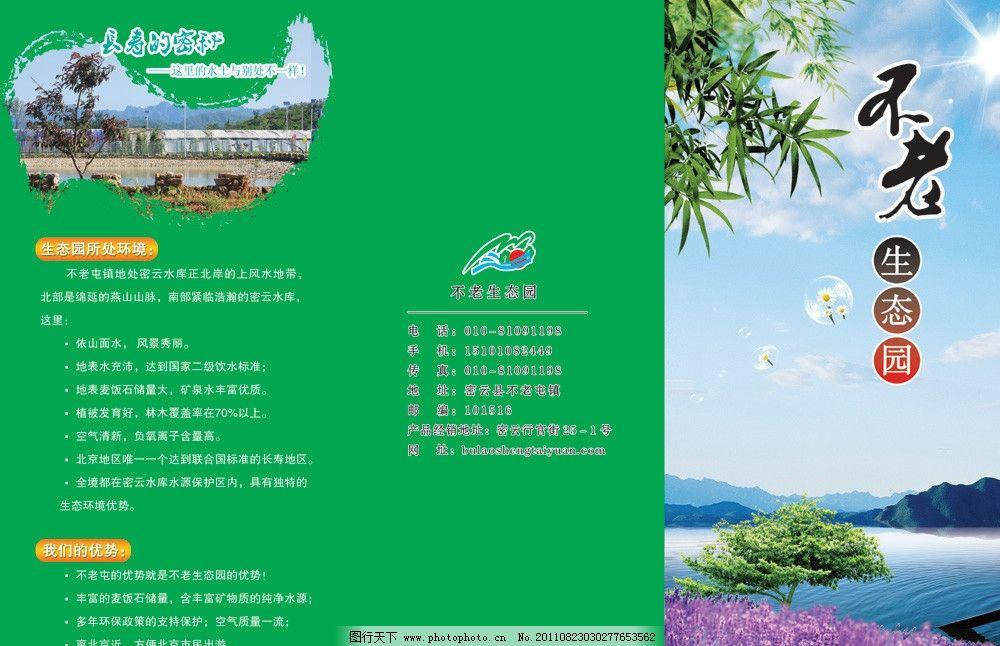 旅游 宣传单 生态园 蔬菜 水果 风景 dm宣传单 广告设计模板 源文件
