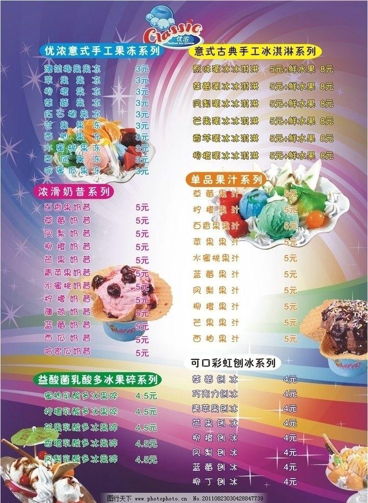 冰淇淋 奶茶 果汁 奶昔 碎冰 果冻 刨冰 菜单菜谱 广告设计 矢量 cdr