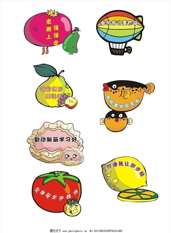 幼儿园标语 梨 鱼 西红柿 降落伞 矢量图 卡通设计 广告设计 矢量 cdr