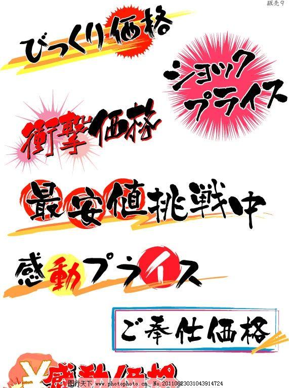 pop字体设计图片