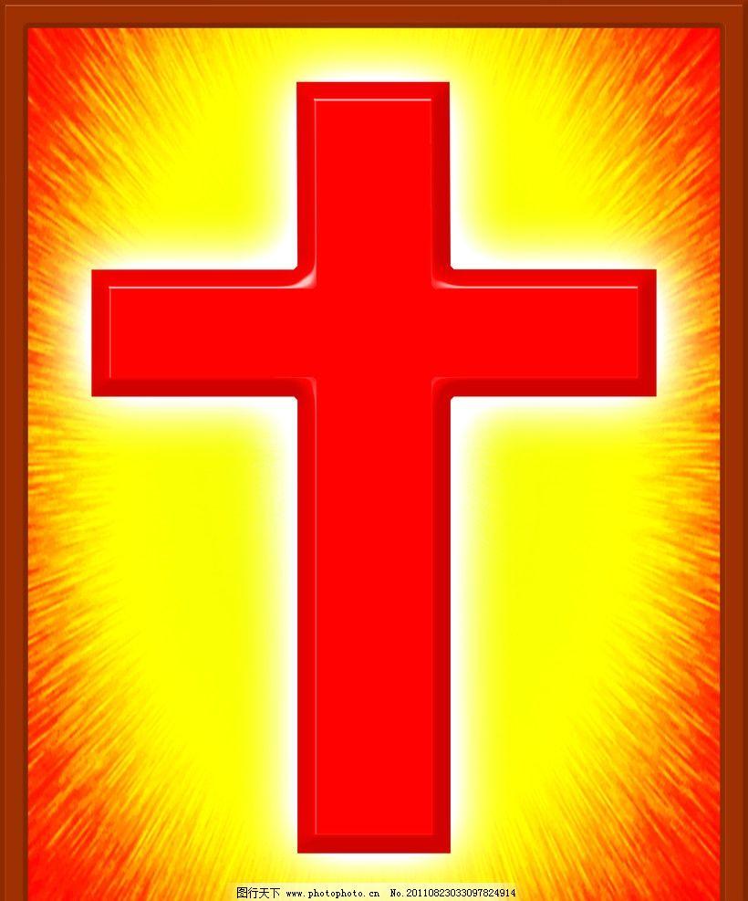 十字架 基督 信仰 基督教 耶稣 耶和华 宗教信仰 教堂 光芒 psd分层素