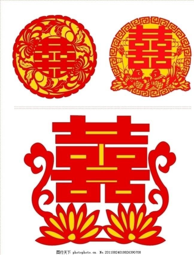 剪纸民间艺术 喜鹊 花底纹 喜字 囍字 囍 剪纸 窗花 中国红 传统花纹