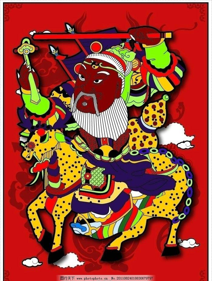 图案 吉祥 财源 门帖 神话人物 古代 对联 春联 辟邪 文化艺术 年画