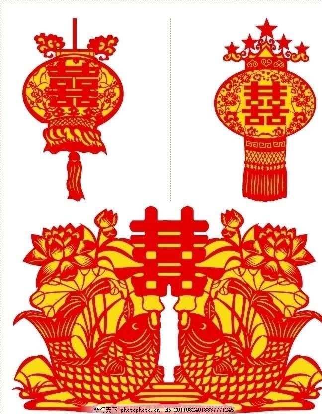 中国剪纸艺术 鲤鱼 年年有余 荷花 灯笼 祥云 喜字 囍字 囍