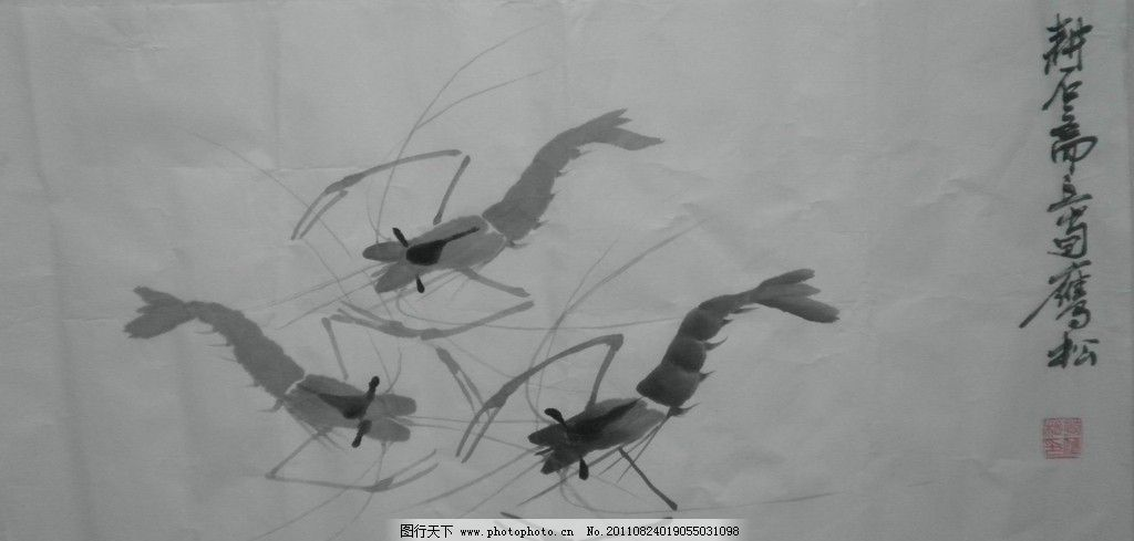 荀鹰松虾趣图 荀鹰松 虾 中国画 绘画书法 文化艺术 设计 72dpi jpg