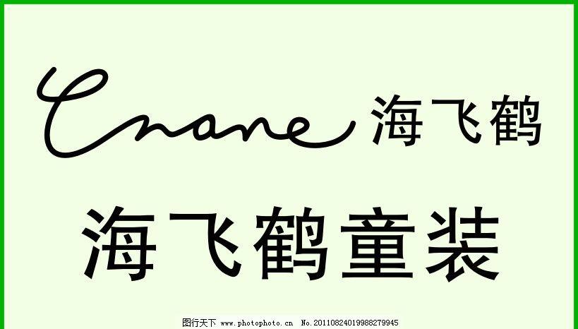 海飞鹤标志 海飞鹤logo 海飞鹤童装 企业logo标志 标识标志图标 矢量