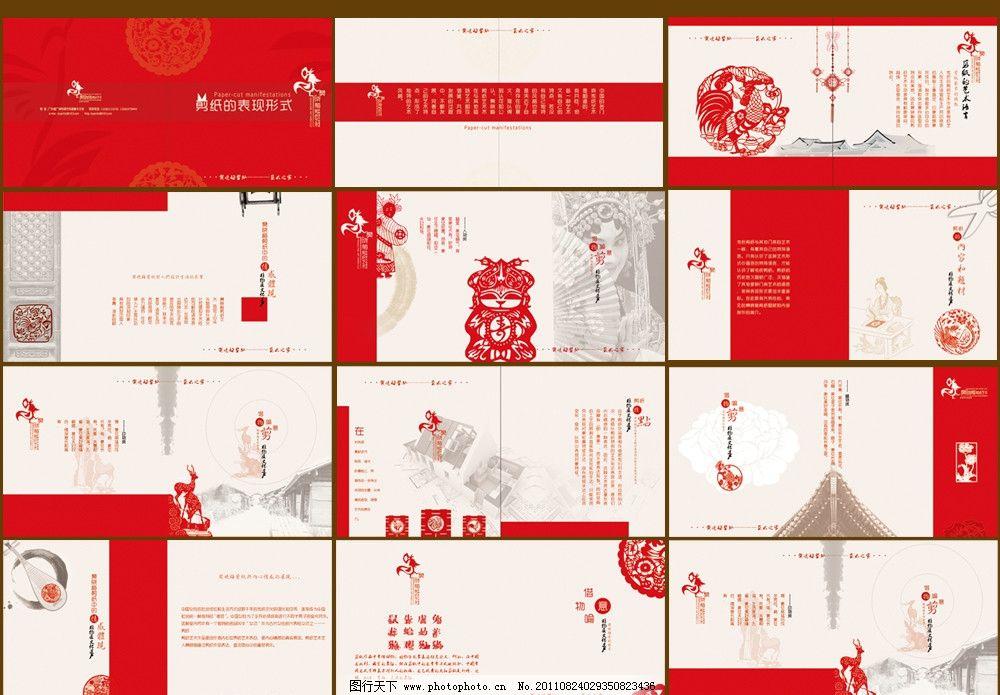 剪纸画册 传统文化 剪纸 画册 版式 红色 底纹 京剧 画册设计 广告